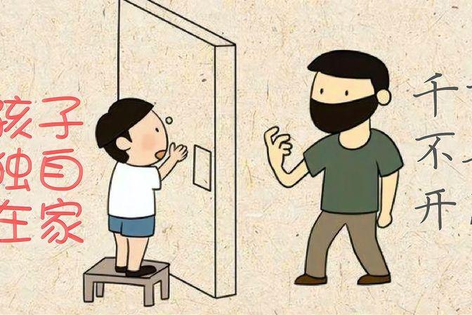 小孩一人在家,遇到陌生人在家门口怎么办,看小朋友如何应对