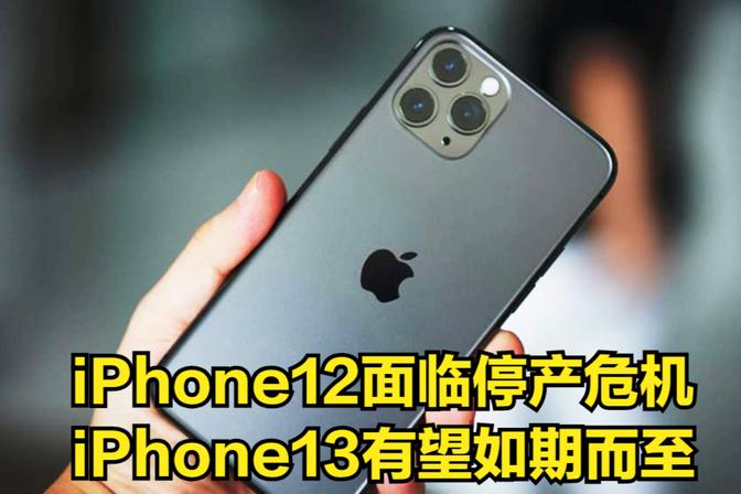 苹果悲喜交加,苹果12面临停产危机,苹果13有望如期而至