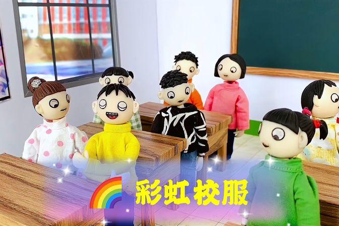学校要定做校服,可每个人喜欢的颜色不同,臭蛋想要彩虹校服