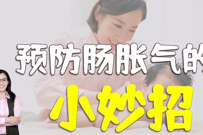 宝宝消化不良,经常吐奶放屁大便有奶瓣,教妈妈这些预防小妙招