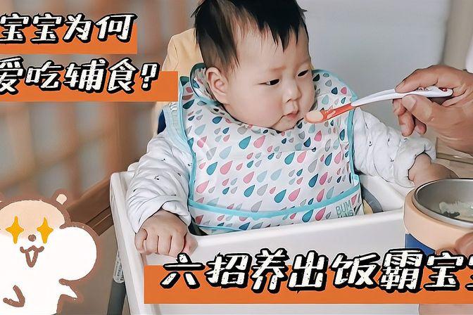 宝贝不怎么吃辅食怎么办