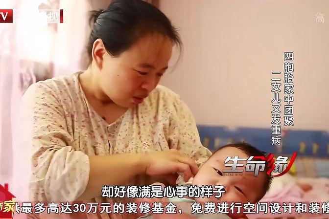 二女儿肌张力特别高,是脑瘫的一种表现,母亲带女艰难求医