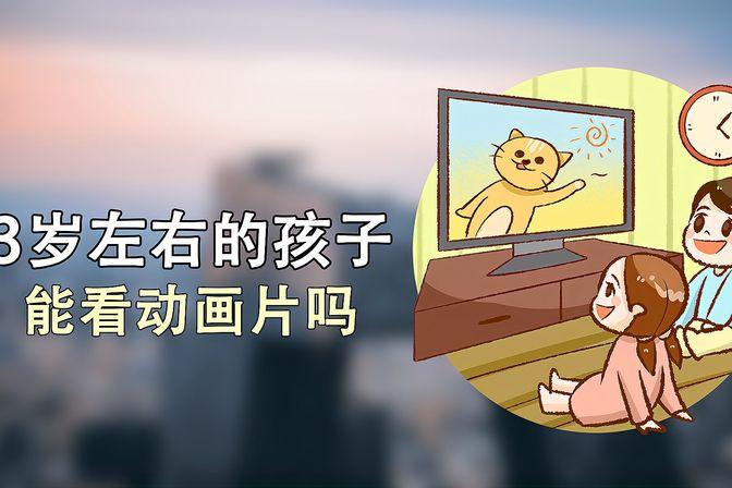 3岁左右的孩子能看动画片吗?聪明的家长,都知道真实答案