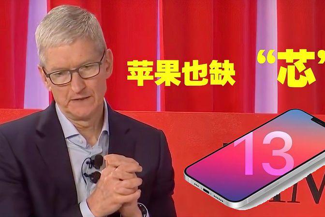 芯片短缺波及苹果:iPhone 12可能停产,13系列又要推迟!