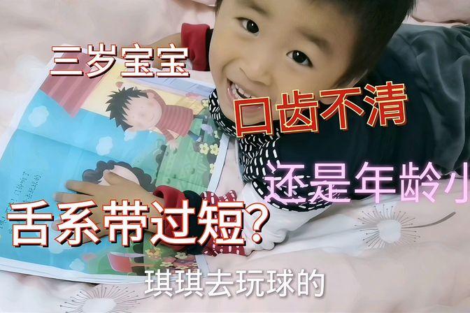 三岁孩子口齿不清,舌系带问题还是年龄太小?