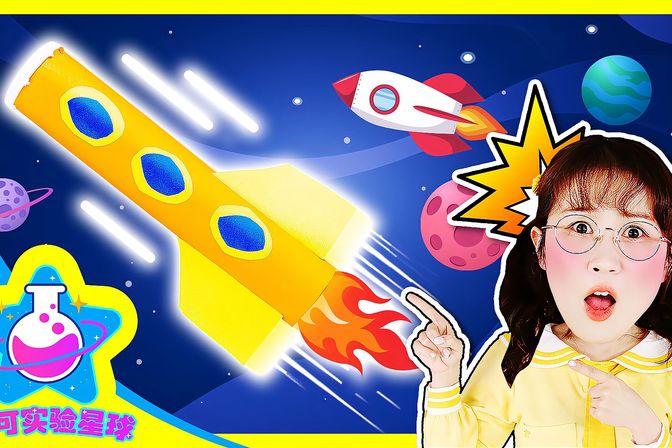 用维生素泡腾片发射火箭?快来看看夏天是怎么做到的吧!