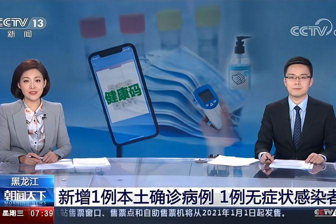 黑龙江 新增1例本土确诊病例 1例无症状感染者