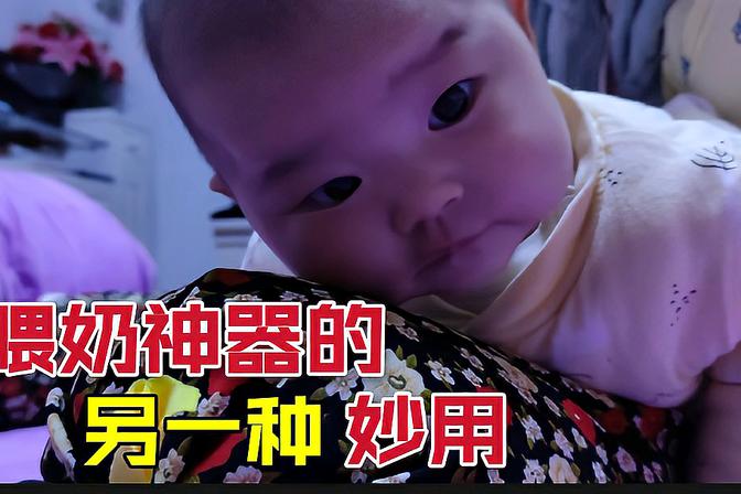自制喂奶神器第二种正确打开方式:轻松缓解宝宝肚子不舒服