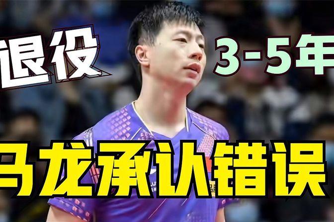 马龙坦言丢冠错误!刘国梁暗示龙队退役时间,至少还有3-5年?