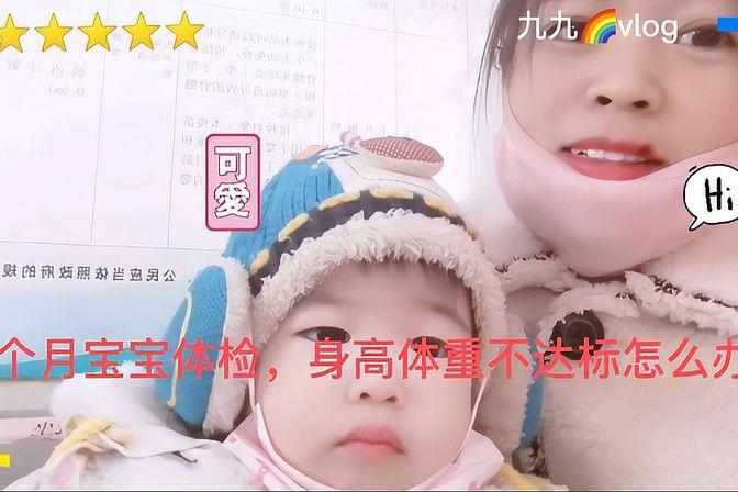 18个月宝宝体检,身高体重都不达标,宝妈心情很糟求大神指点