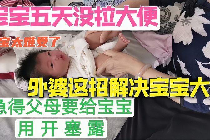新手宝妈带娃记,宝宝5天不拉大便,便秘还是攒肚?