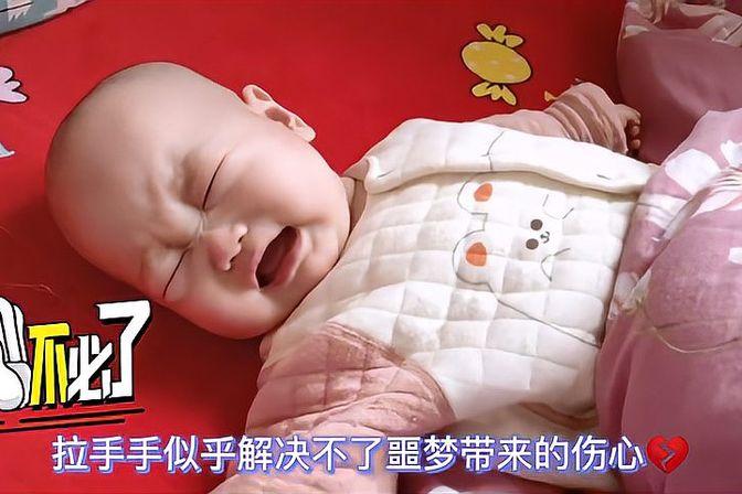五个月宝宝睡觉做噩梦惊醒,妈妈越安慰宝宝越难过想哭,梦到啥了