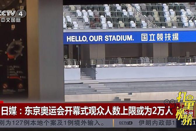 东京奥运村2名工作人员确诊新冠