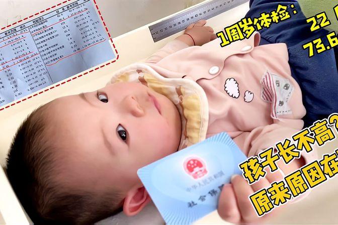 1岁宝宝体检偏矮,验血发现指标跟不上,医生说这样补下月能长3cm