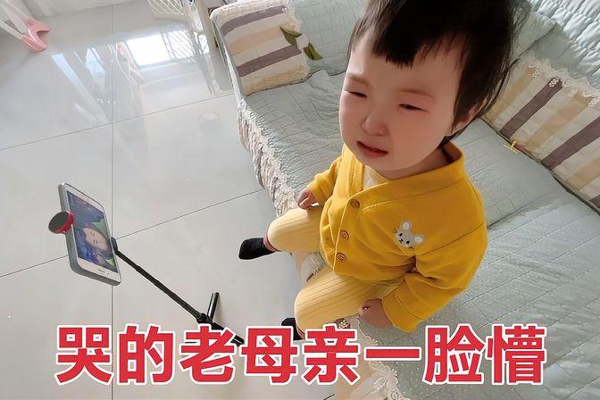 21个月宝宝突然嚎啕大哭  吓坏了宝妈  竟然是这个原因 白担心了