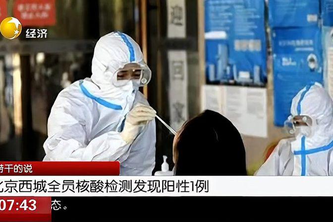北京西城全员核酸检测发现阳性1例