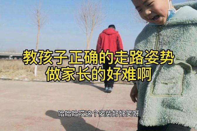 孩子走路时脚尖往里撇,做家长的我赶紧纠正,教孩子正确走路姿势