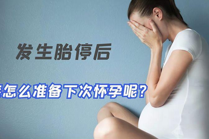 发生胎停后,该怎么准备下次怀孕呢?医生坦言:需先做好5个准备