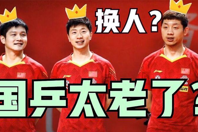 日乒指出国乒4大老将,理应早点退役?刘国梁会更改奥运资格吗?
