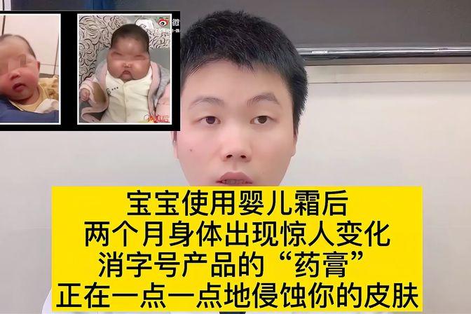 婴儿用抑菌霜后成大头娃娃,宝妈们擦亮眼睛,这类药膏千万不能用