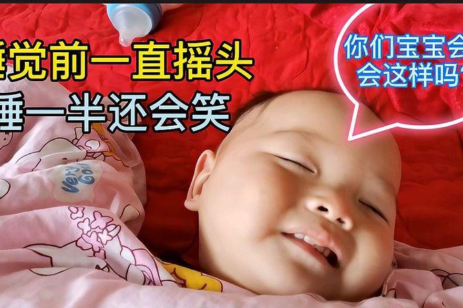二胎宝宝快10个月断奶以后睡觉总是摇头晃脑,这个正常吗?