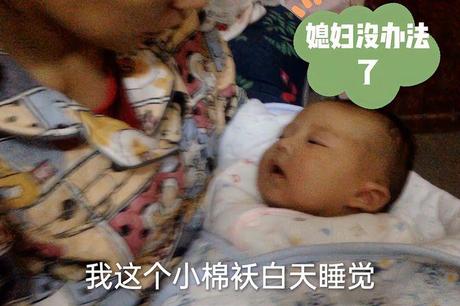 2个月宝宝白天爱睡觉晚上不睡哭闹,媳妇没办法了,求网友支招