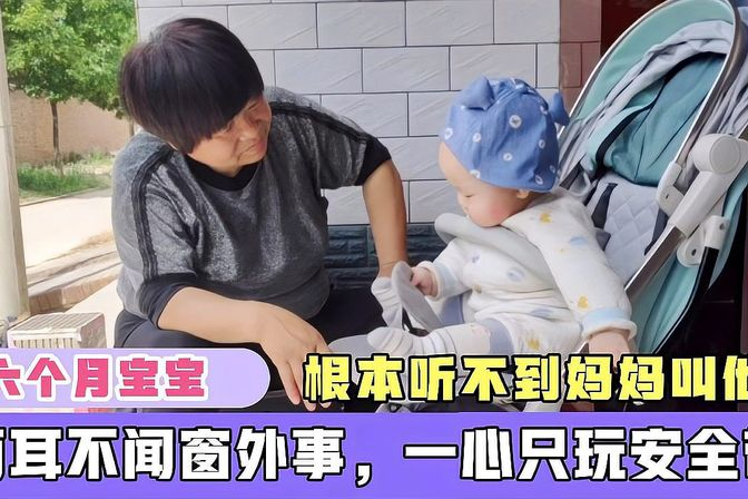 六个月的宝宝只顾玩婴儿车的安全带,任凭妈妈怎么叫他都没有回应