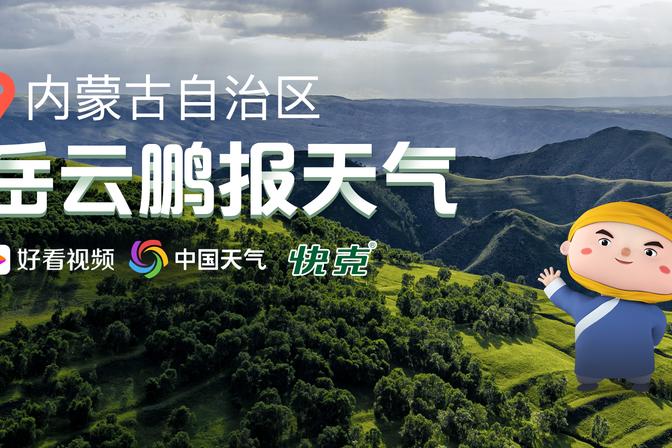 小岳岳报天气:11月22日锡林郭勒二连浩特天气预报