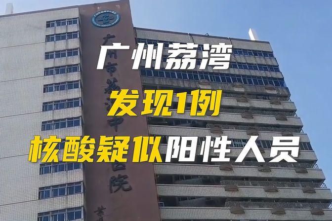 广州荔湾发现1例核酸疑似阳性人员