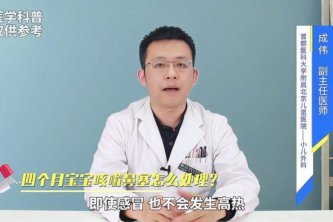 四个月宝宝咳嗽鼻塞怎么处理?这几方面家长一定要注意!