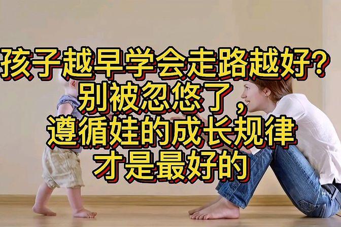 孩子越早学会走路越好?别被忽悠了,遵循娃的成长规律才是最好的