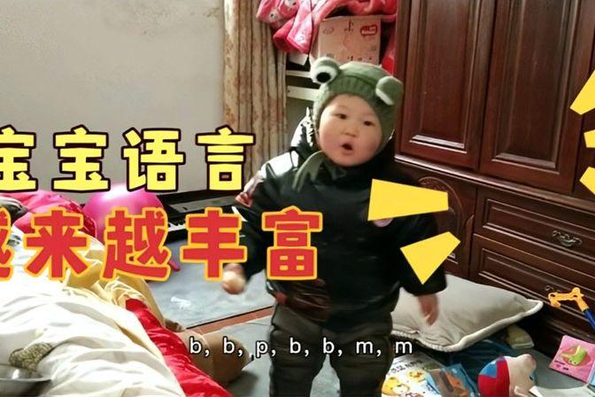 1岁多宝宝语言越来越丰富,宝妈咋教育的,需要早教吗?