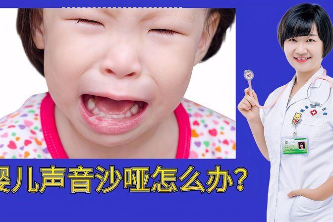 婴儿声音沙哑怎么办?提醒:婴儿剧烈哭闹也有可能导致声音沙哑