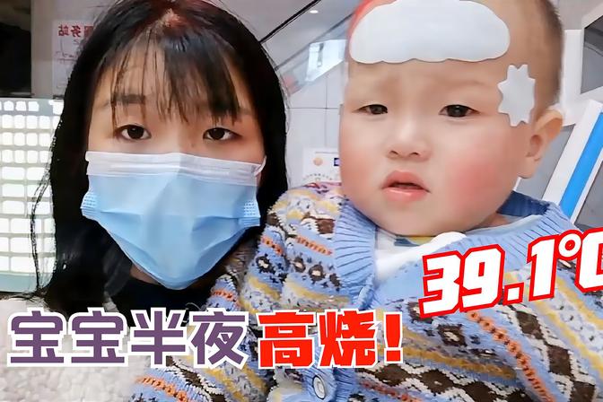 1岁2个月的宝宝,半夜高烧39度以上,怎么也降不下来,怎么办
