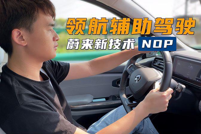 「趣体验」蔚来NOP领航辅助驾驶,离自动驾驶又靠近了一小步!
