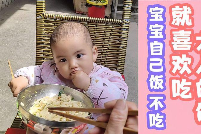 快一岁的宝宝自己辅食不吃 喜欢大人碗里吃,吃大人食物有影响吗
