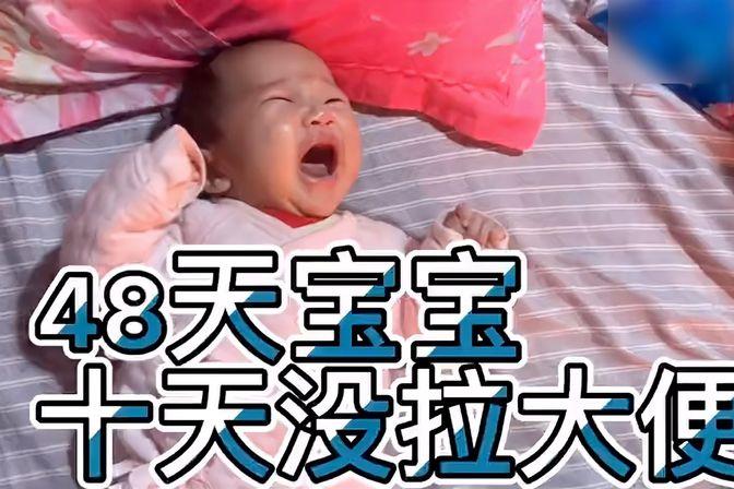 宝宝48天,已经10天没拉大便了,到底是怎么了。