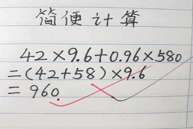 孩子算了3遍都说没错,家长也找不出错误原因,难道老师改错了