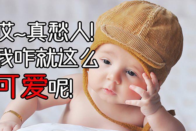 宝宝为什么这么可爱呢?每一件事物都有其存在的理由