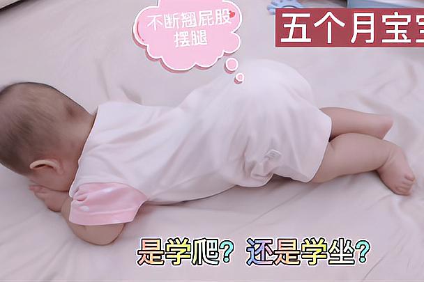 五个月的宝宝经常翘屁股摆腿是什么意思?#奶爸带娃#萌娃成长日记