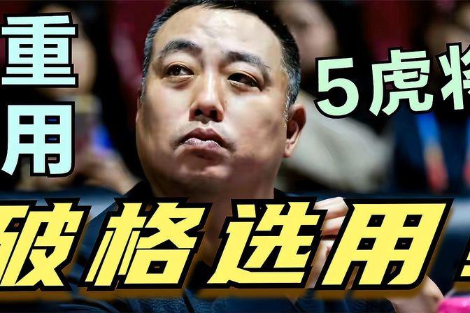 国乒5虎将出炉!刘国梁破格选用两大天才,都是张本智和的大克星