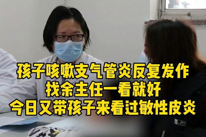 孩子支气管炎反复发作余医生一看就好,今天又来看过敏性皮炎