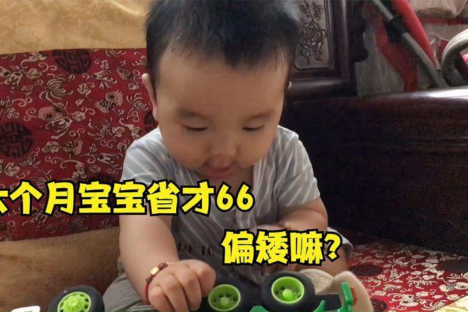 6个月宝宝身高才66偏矮,急坏单亲妈妈,不知该怎么办才好