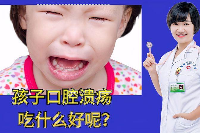孩子口腔溃疡吃什么好呢?医生直言:饮食上需注意3点
