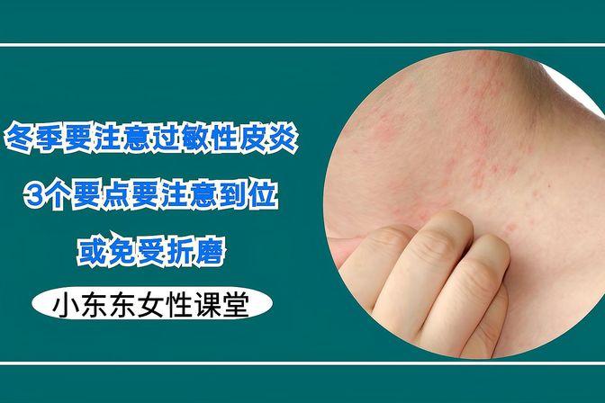 冬季要注意过敏性皮炎,3个要点要注意到位,或免受折磨