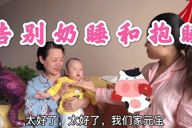 4个月的宝宝告别抱睡和奶睡,宝妈是这样做的