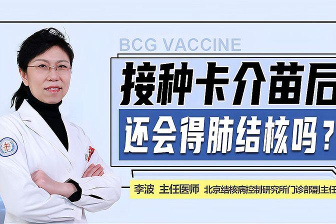 接种过卡介苗还会得肺结核吗?专家:正确认识,做好科学预防!