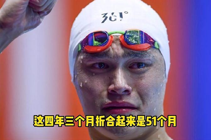 孙杨禁赛减为4年3个月 无缘东京奥运