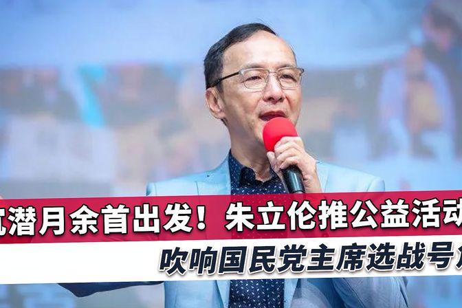 """神隐一月后,朱立伦参选起手式,国民党主席选战进入""""巅峰""""对决"""