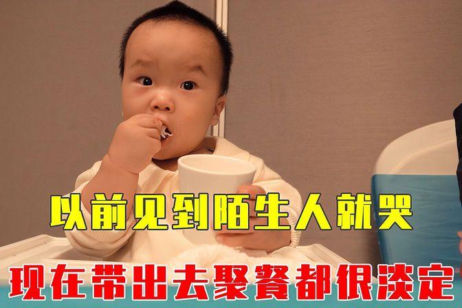 之前宝宝见到陌生人就哭,现在可带他参加周岁宴,给予宝宝安全感